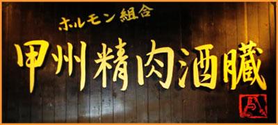 ホルモン組合-甲州精肉酒臓